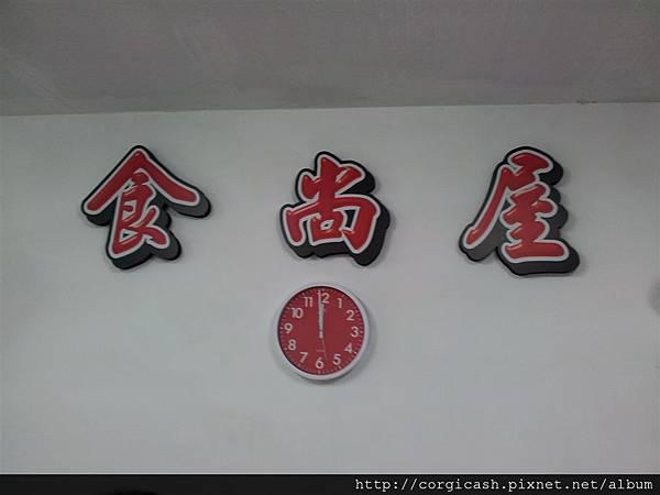 食尚屋牛肉拉麵