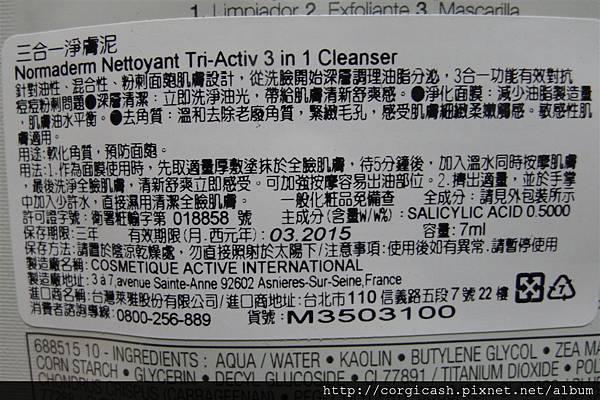 薇姿VICHY縮小毛孔7.jpg