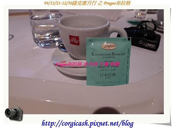 米其林午餐~熱茶