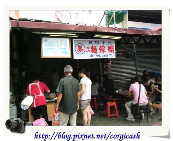 鹿港小吃:麵線糊