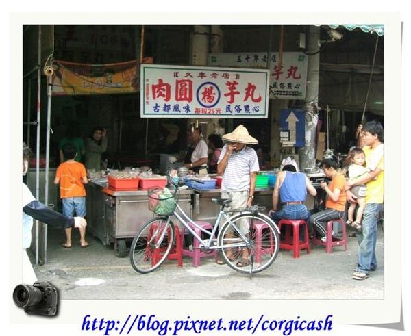 鹿港小吃:肉廻(圓)+芋丸