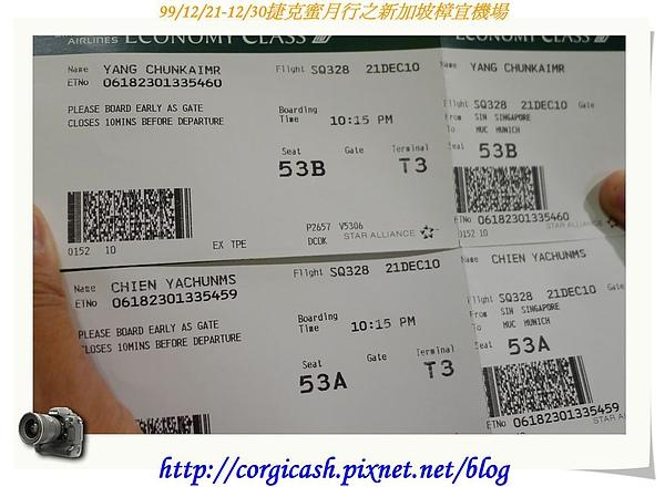 新加坡樟宜機場..轉機