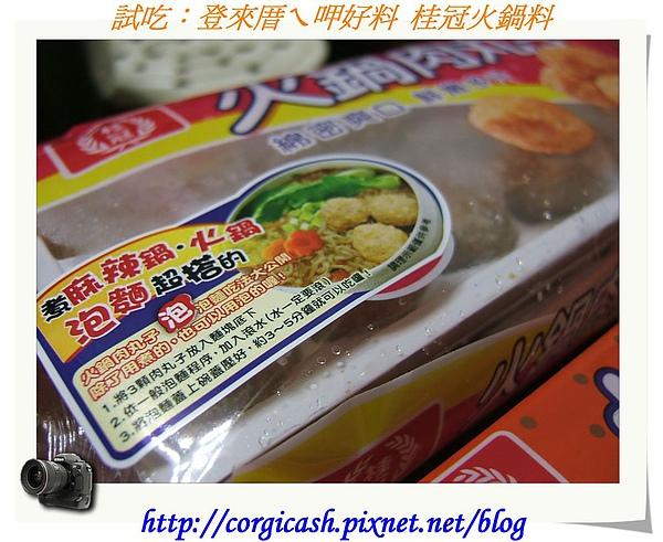 登來厝ㄟ呷好料--火鍋肉丸子