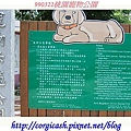 桃園市寵物公園