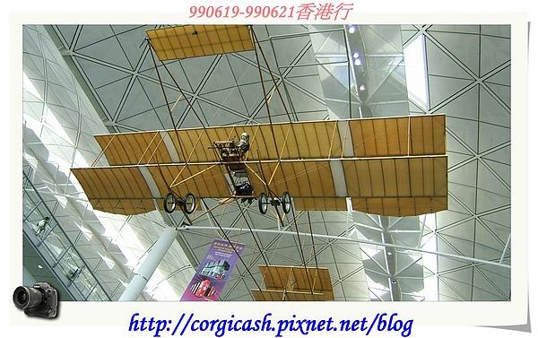香港機場內的香港飛機