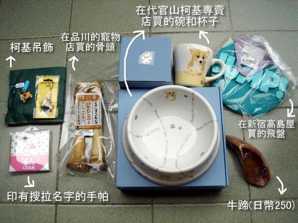 日本購入的柯基用品.jpg