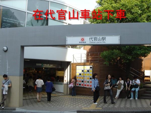 代官山車站.jpg