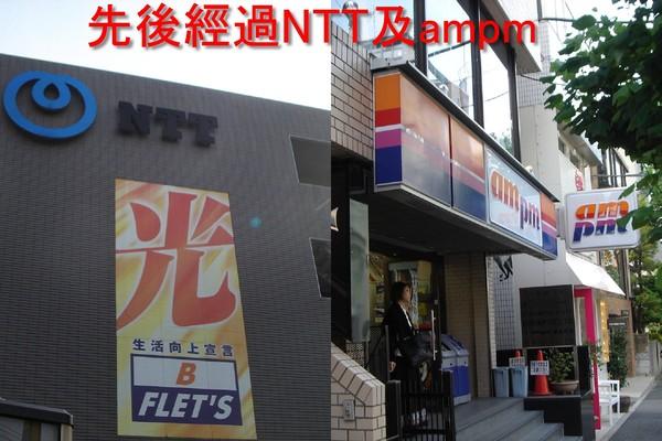先後經過NTT及ampm.jpg