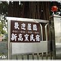 新高窯民宿-DSC08395.JPG
