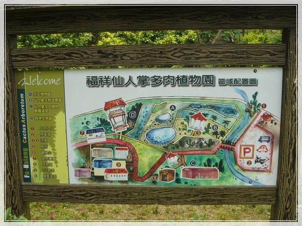 5.4 仙人掌公園-DSC09163.JPG