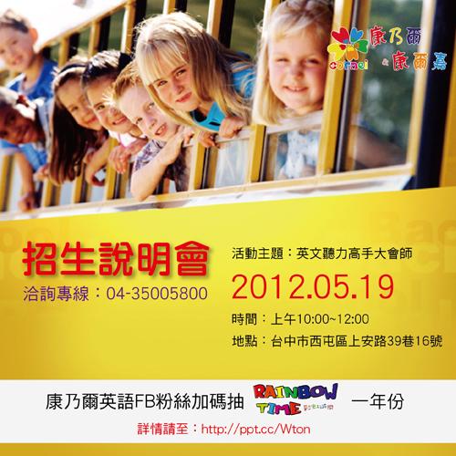 招生說明網站用20120503