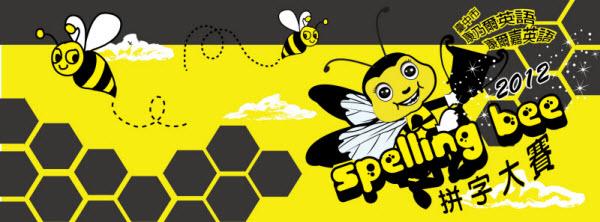 SpellingBee-2-01(600)
