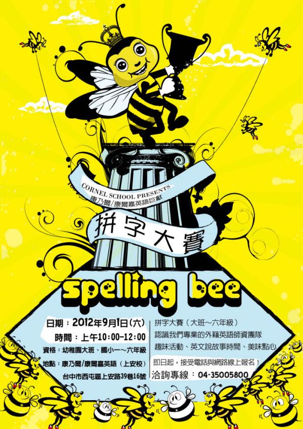 2012_BeePoster_校外網路宣傳使用600