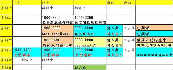 9月2日課表更新.JPG
