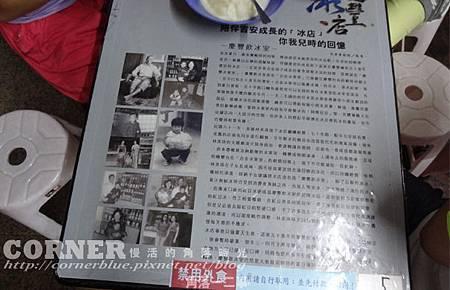 慶豐冰店19