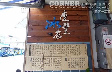 慶豐冰店04