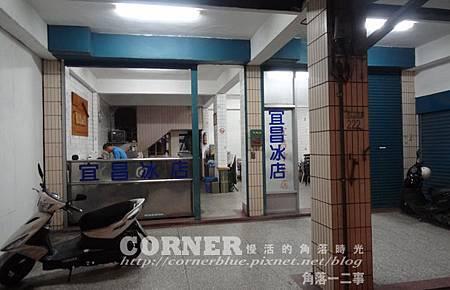 宜昌冰店05