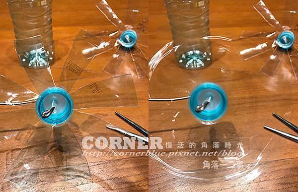 寶特瓶風車DIY15.jpg