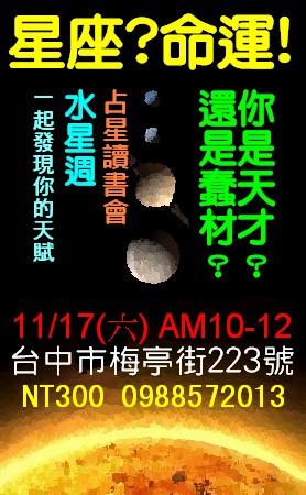 水星週預告