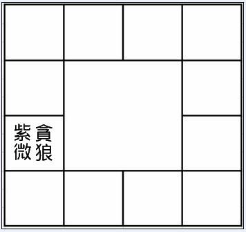 十二宮紫貪.jpg