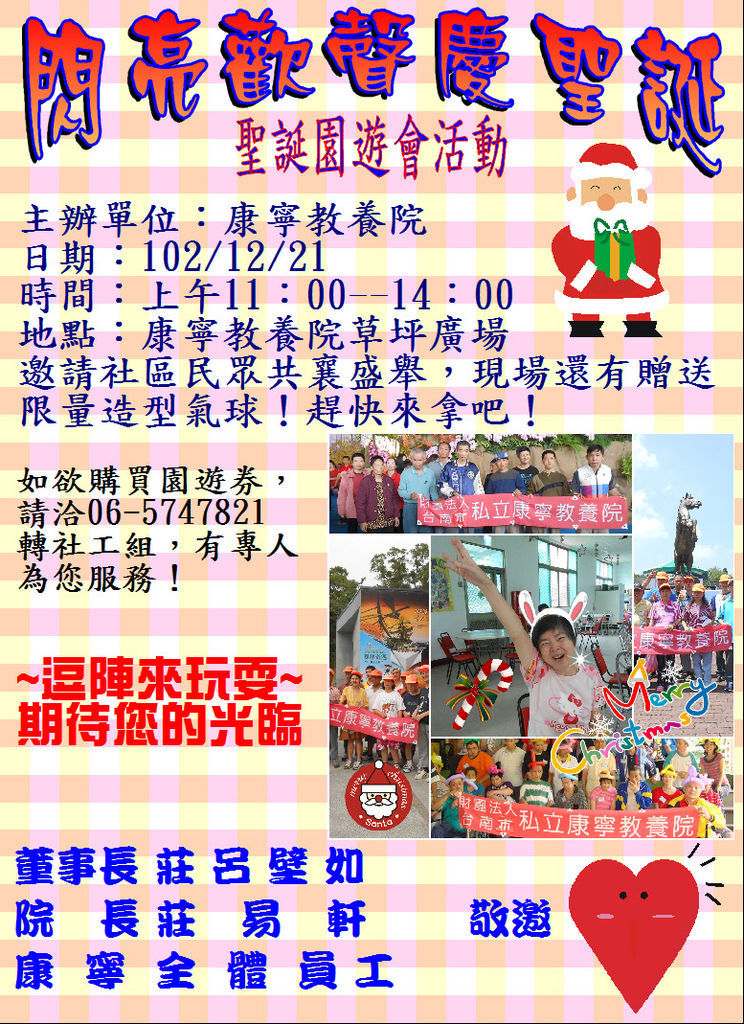 康寧教養院「閃亮歡聲慶聖誕」園遊會義賣宣傳單
