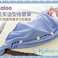 新kaloo藍色豆莢睡袋包巾02