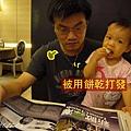 (1Y1M)貝貝和公子看雜誌04