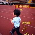 (3Y2M)放風-運動場(3Y1M)