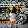 (3Y2M)寶寶之非常隨興的洗車法