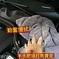 (3Y2M)有人抱怨,人妻趕緊幫忙擦車