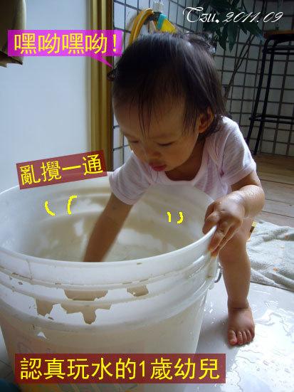 (3Y3M)玩水樂-貝貝認真玩水ing