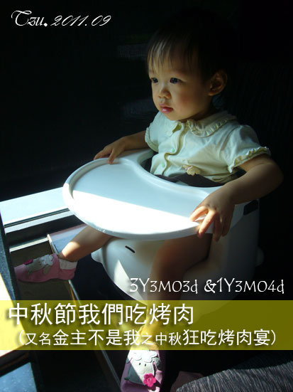 (3Y3M)中秋節我們吃烤肉