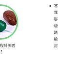 (1Y3M)機斯頭3-酷蠟石功能01