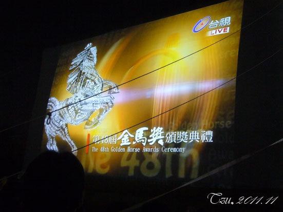 我們去看金馬獎-戶外轉播區的大布幕
