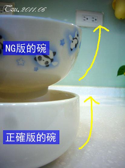 [訓練孩子吃飯]工具篇-正確的碗和NG碗的差別03