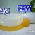 [訓練孩子吃飯]工具篇-寶寶吃飯的碗