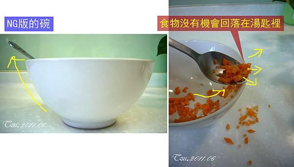 [訓練孩子吃飯]工具篇-NG版的碗