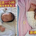 (3m)寶寶睡覺愛踢被