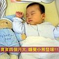 (4m)睡覺小熊豋場