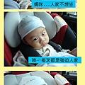 (4m)第一次坐汽座-哀怨寶寶三連拍