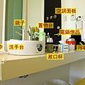 (沁月)房間-洗手台-功能說明