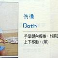 手語--洗澡