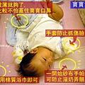 [寶寶用品]寶寶床上裝備