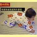 (6m)寶寶新進度-2