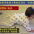 (6m)寶寶新進度-1