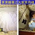 (7m)返鄉過年-睡覺的床