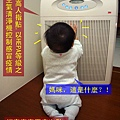 (8m)好奇寶寶vs空氣清靜機-1
