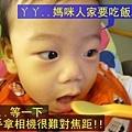 (8m)寶寶張大嘴吃飯囉!