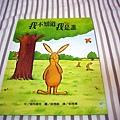 (8m)寶寶愛看書-我不知道我是誰-1
