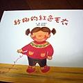 書-莎娜的紅毛衣